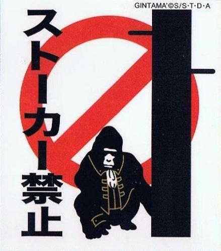 銀魂´ アテンションステッカー 【12.ストーカー禁止】 空知英秋
