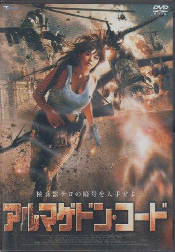 アルマゲドン・コード [DVD]