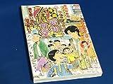 漫画昭和人情食堂 / アンソロジー のシリーズ情報を見る