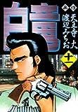 白竜 11 (ニチブンコミックス)