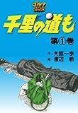 千里の道も(1) (ゴルフダイジェストコミックス)