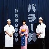 バラー丼(初回生産限定盤)