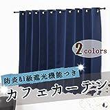 遮光防炎生地のカフェカーテン 【AB503CW】/▼幅140cm×75cm丈/ネイビー