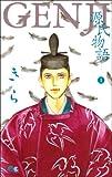 GENJI 源氏物語 1 (クイーンズコミックス)