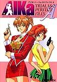 アイカパーフェクトファイルA (クリエイティブシリーズ (4))