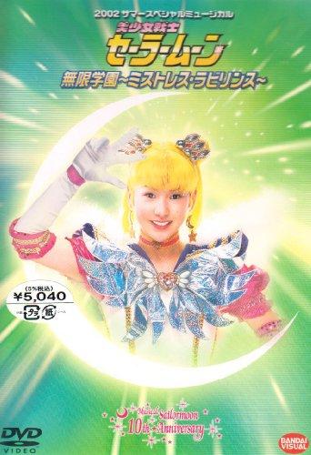 <2002 サマースペシャルミュージカル>美少女戦士セーラームーン 無限学園~ミストレス・ラビリンス~ [DVD]
