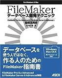FileMaker データベース開発テクニック   (アスキー)