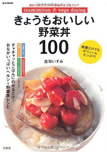izumimirunのvege dining きょうもおいしい野菜丼100 (e-MOOK)