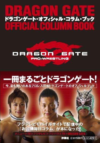 ドラゴンゲート・オフィシャル・コラム・ブック