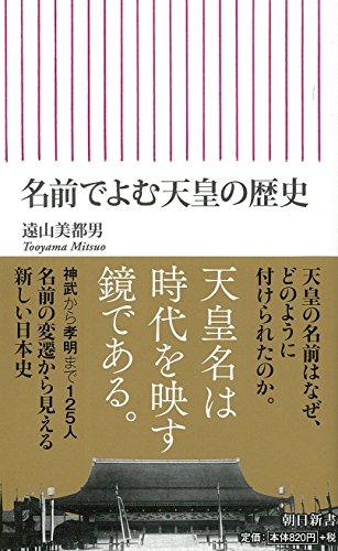 名前でよむ天皇の歴史 (朝日新書)