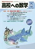 高校への数学 2016年 08 月号 [雑誌]