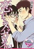 恋するメガネ。1 (♂BL♂らぶらぶコミックス)