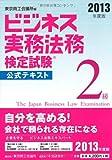 ビジネス実務法務検定試験2級公式テキスト〈2013年度版〉