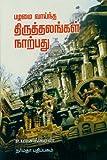 Thiruthalangal Naarpadhu
