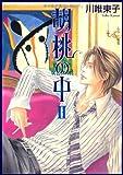 胡桃の中 (2) (ZERO COMICS)