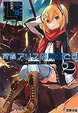 斉藤アリスは有害です。 (2) ~あなたが未来の魔王です~ (電撃文庫)