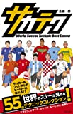 サカテク World Soccer Technic Best Eleven
