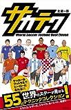 サカテク World Soccer Technic Best Eleven