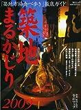 築地まるかじり 2009—「築地市場食べ歩き」徹底ガイド (2009) (毎日ムック) (毎日ムック)