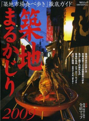 築地まるかじり 2009―「築地市場食べ歩き」徹底ガイド (2009)