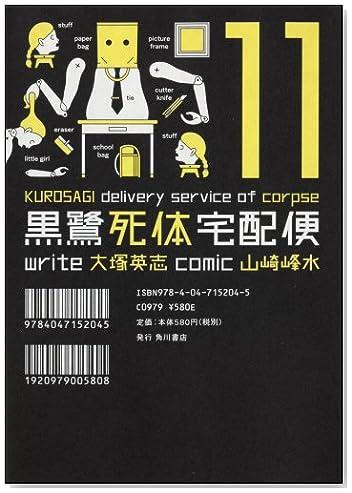 黒鷺死体宅配便 (11) (角川コミックス・エース 91-16)