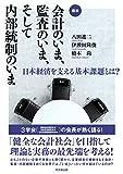 会計のいま、監査のいま、そして内部統制のいま ー日本経済を支える基本課題とは?ー