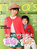 nina's (ニナーズ) 2013年 03月号 [雑誌]