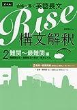 合格へ導く英語長文Rise 構文解釈2.難関~最難関編(難関国公立・難関私立~東大・京大レベル)
