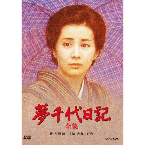 吉永小百合主演 夢千代日記 DVD全3シリーズセット【NHKスクエア限定商品】