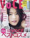 VOCE(ヴォーチェ) 2017年 01 月号 [雑誌]