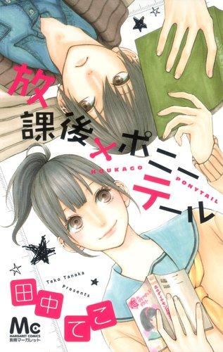 放課後×ポニーテール (マーガレットコミックス)