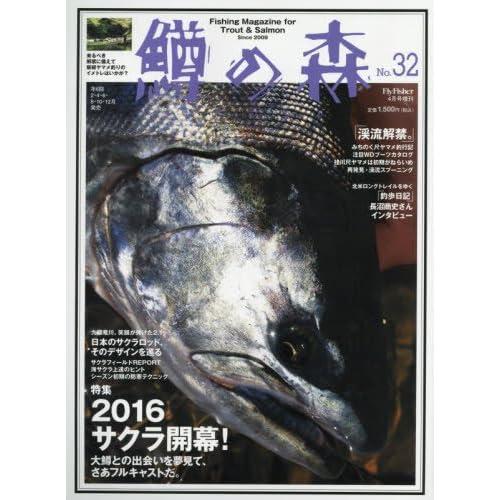 鱒の森(32) 2016年 04 月号 [雑誌]: Fly Fisher 増刊