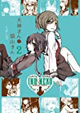 犬神さんと猫山さん (2)巻 (IDコミックス 百合姫コミックス)