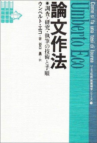 論文作法―調査・研究・執筆の技術と手順 (教養諸学シリーズ)