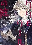 グリモワールの庭 分冊版(7) (少年マガジンエッジコミックス)