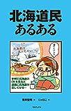 北海道民あるある