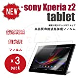 sony Xperia Z2 Tablet docomo SO-05F/au SOT21/SGP521専用 液晶保護フィルム (xperia z2 tablet 超光沢液晶保護フィルム, 3枚パック)