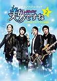 美男(イケメン)ですね 公式コンプリートブック ドラマの全セリフで学ぶ韓国語2