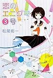 恋のエニグマ3号