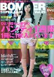 BOMBER SUPER LADY ( ボンバー・スーパー・レディー ) vol.25 2010年 03月号 [雑誌]
