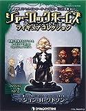 シャーロックホームズ フィギュアコレクション no.2 (ディアゴスティーニコレクション)