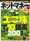 NET M@NEY (ネットマネー) 2008年 08月号 [雑誌]
