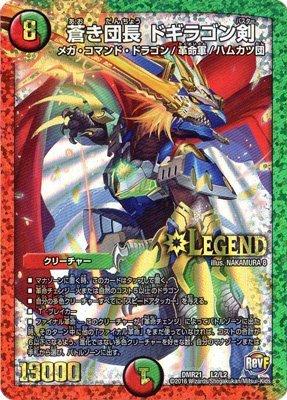 デュエルマスターズ/DMR-21/L2/LC/蒼き団長 ドギラゴン剣/火/自然/クリーチャー