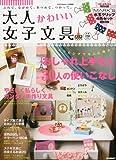 大人かわいい女子文具 2011年 11月号 [雑誌]