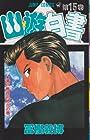 幽☆遊☆白書 第15巻 1993-12発売