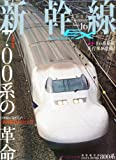 新幹線 EX (エクスプローラ) 2010年 09月号 [雑誌]