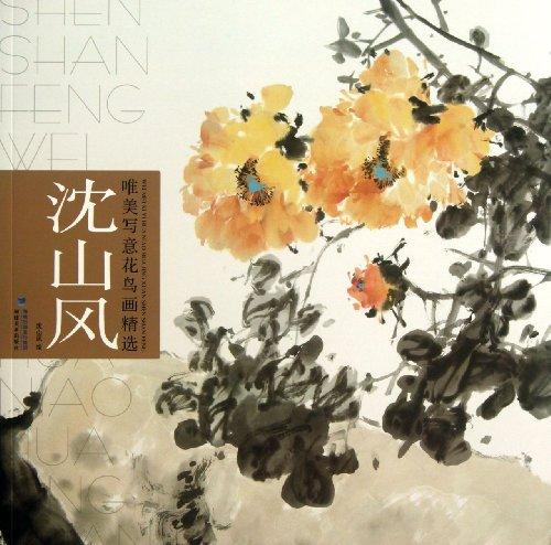beautiful-bird-freehand-selection-shen-mountainchinese-edition