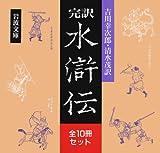 完訳 水滸伝 全10冊セット (岩波文庫)