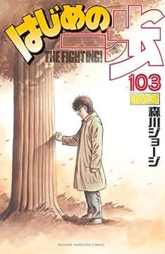 はじめの一歩(103)限定版