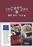 多摩ごちそう案内3 蕎麦・寿司・うなぎ編